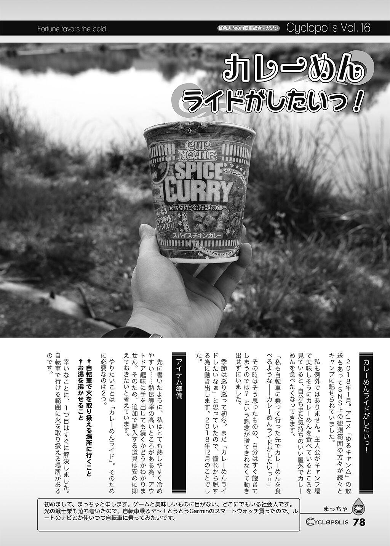 https://image.midnightblue.jp/blog/ebicha/cyclopolis_16_2.jpeg